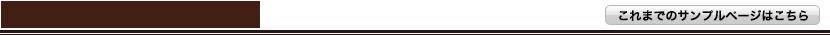 新刊サンプルページ